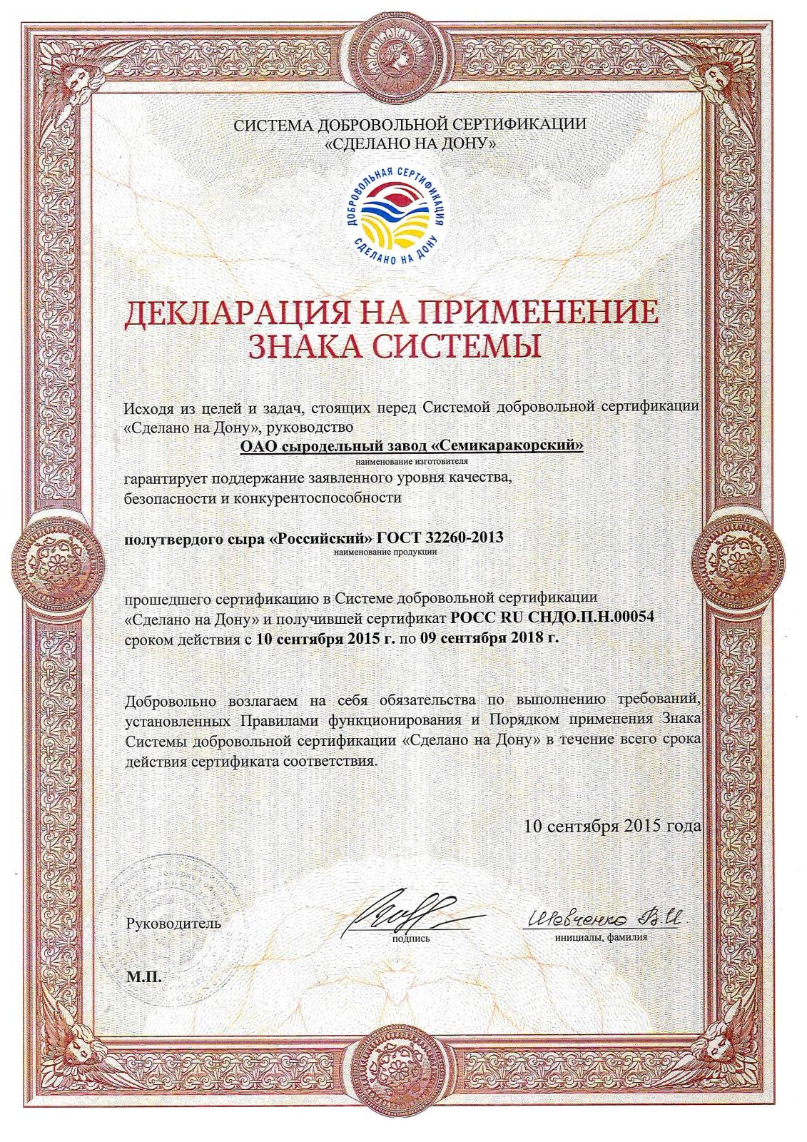 Добровольная сертификация напитков диплом росжилкоммунсертификация тематика семинаров